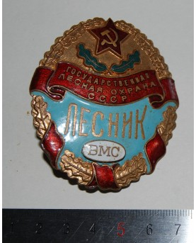 "Ženkliukas ""Gosudarstvennaya lesnaya okhrana SSSR. Lesnik"""