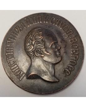 Rusija. 3 kapeikos, 1825 m. KONSTANTINAS I