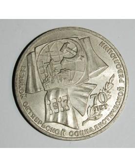 SSSR. 1 rublis. Spalio revoliucijai 70 m., 1987 m.