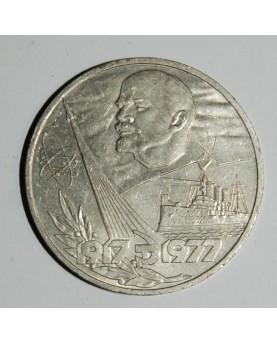 SSSR. 1 rublis. Spalio...
