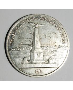 SSSR. 1 rublis. Borodino...