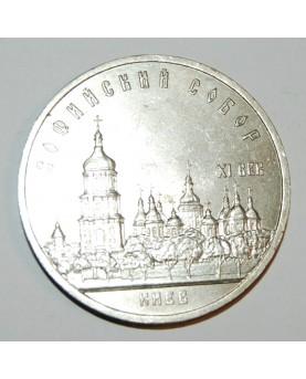 SSSR. 5 rubliai. Kijevas,...