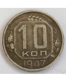SSSR. 10 kapeikų, 1947 m.