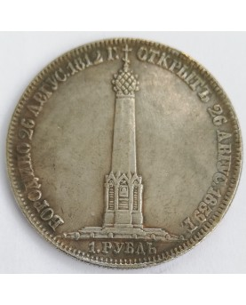 Rusija. 1 rublis, 1839 m....
