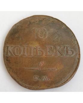 Rusija. 10 kapeikų, 1830 m....