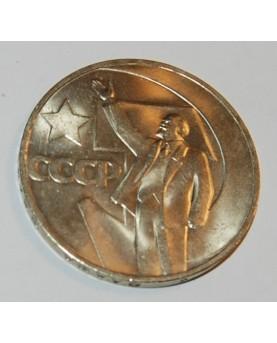 SSSR. 1 rublis, 1967 m....