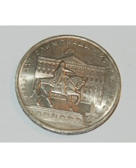 SSSR. 1 rublis. Olimpiada,...