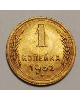 SSSR. 1 kapeika, 1952 m. UNC