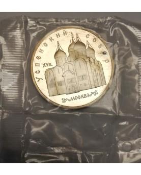 SSSR. 5 rubliai, 1990 m.,...