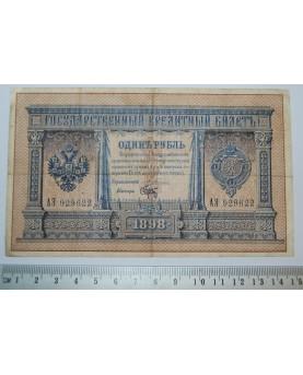 Rusija. 1 rublis, 1898...