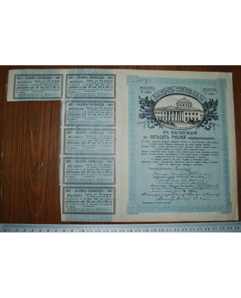 Rusija. Obligacija 500 rublių su 6 kuponais, 1917 m., 030694 (b054)