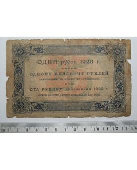 Rusija. 25 rubliai, 1923m., AG-3028, ONIKER (b042)