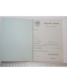 """Sovietinės """"Darbo knygelės"""", 2 vnt. Tuščios, gretimi numeriai (n076)"""