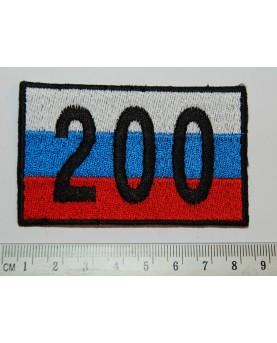 """Rusija. Antsiuvas """"200"""" (e047)"""
