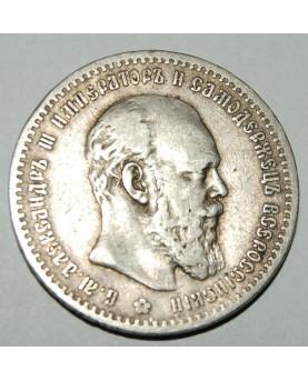 Rusija. 1 rublis, 1891 m....