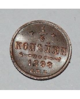 Rusija. 1/4 kapeikos, 1899...