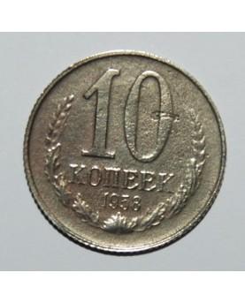 SSSR. 10 kapeikų, 1958 m.,...