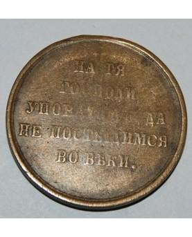 Rusija. Carinis medalis...