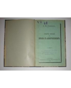 A. M. Korovin, 3 brošiūros