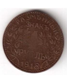 Rusija. 5 rubliai, 1918 m.,...
