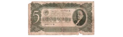 Rusija, SSSR/Russia, USSR